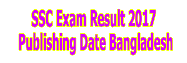 ssc-exam-result-2017-publishing-date